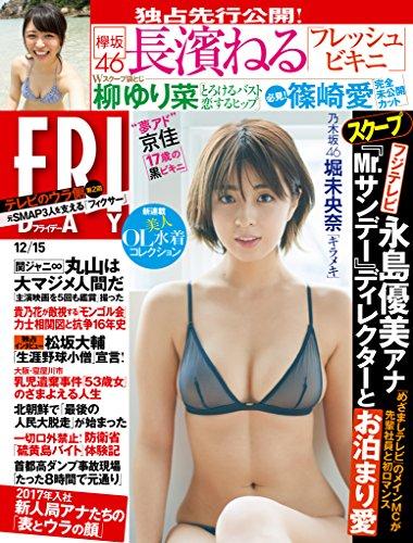 FRIDAY (フライデー) 2017年12月15日号 [雑誌] FRIDAY