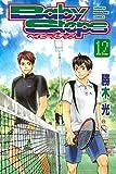 ベイビーステップ(12) (週刊少年マガジンコミックス)