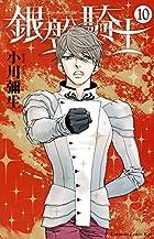銀盤騎士 第10巻