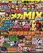 パチスロ実戦術メガMIX plus vol.2 (GW MOOK 375)