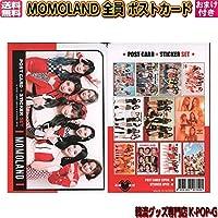 MOMOLAND モモランド ポストカード 12枚+ シール 3枚 グッズ momomca0008