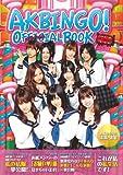 AKBINGO! オフィシャル BOOK (日テレbooks)の画像