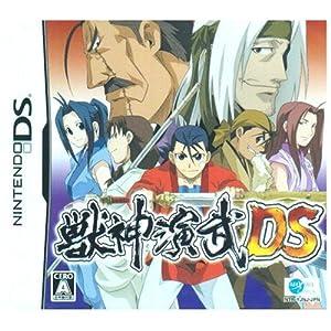獣神演武DS(特典無し)