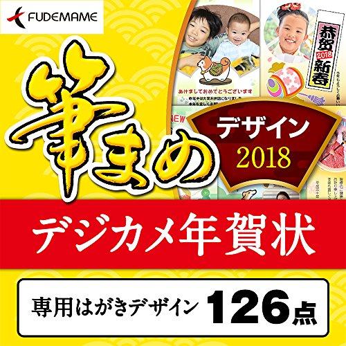 筆まめデザイン2018 デジカメ年賀状 ダウンロード版(最新...