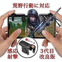 GOKEI_CO ゲームパッド 銅シート採用 荒野行動に対応 (三代目最新改良版) PUBG スマホ用ゲームコントローラー 感応式射撃用ボタン 高耐久ボタン 感度高く 高速射撃 iPhone/Android 左右パッド2個セット