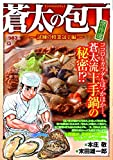 蒼太の包丁 傑作選 試練の修業包丁編 (マンサンQコミックス)