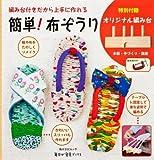 簡単! 布ぞうり 特別付録 オリジナル編み台  毎日が発見ブックス  60101‐57 (角川SSCムック 毎日が発見ブックス)