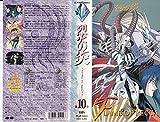 烈火の炎 第10巻 [VHS]