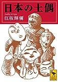 日本の土偶 (講談社学術文庫)