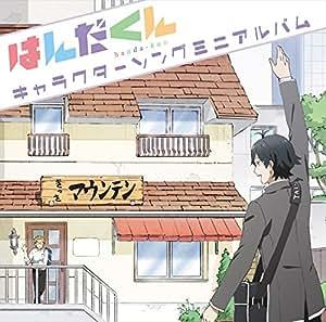 TVアニメ『はんだくん』キャラクターソングミニアルバム
