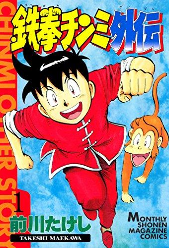 鉄拳チンミ外伝(1) (月刊少年マガジンコミックス)