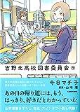 吉野北高校図書委員会(1) 画像