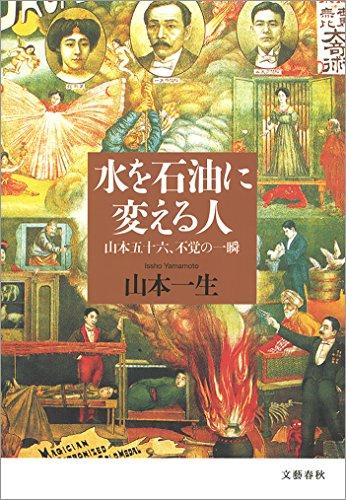水を石油に変える人 山本五十六、不覚の一瞬 (文春e-book)