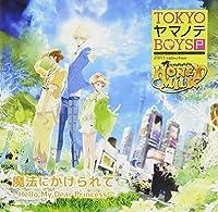 TOKYOヤマノテBOYS Portable HONEY MILK DISC 主題歌「魔法にかけられて-Hello, My Dear Princess-」