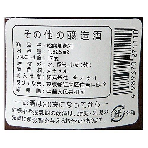 紹興加飯酒 1625ml