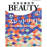 美容皮膚医学BEAUTY 第23号(Vol.3 No.10, 2020)特集:スレッドリフト―10人の術者による症例解説―
