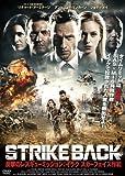 STRIKE BACK  反撃のレスキュー・ミッション;イラク スカーフェイス作戦 [DVD]