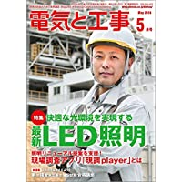 電気と工事 2016年 05 月号[雑誌]