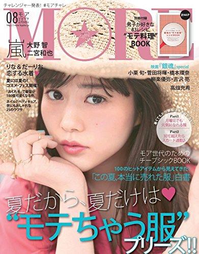 MORE(モア) 2017年 08 月号 [雑誌]