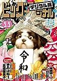 ビッグコミックオリジナル 2019年9号(2019年4月20日発売) [雑誌]