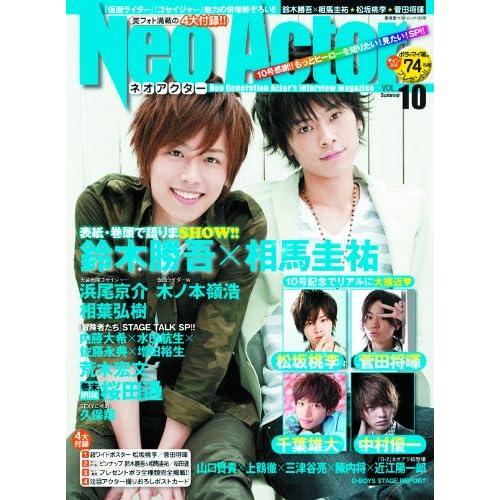 NEO ACTOR(ネオアクター) VOL.10 (廣済堂ベストムック 155号)