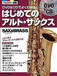 DVD&CDでよくわかる! はじめてのアルト・サックス (DVD付、CD付) (サックス&ブラス・マガジン)