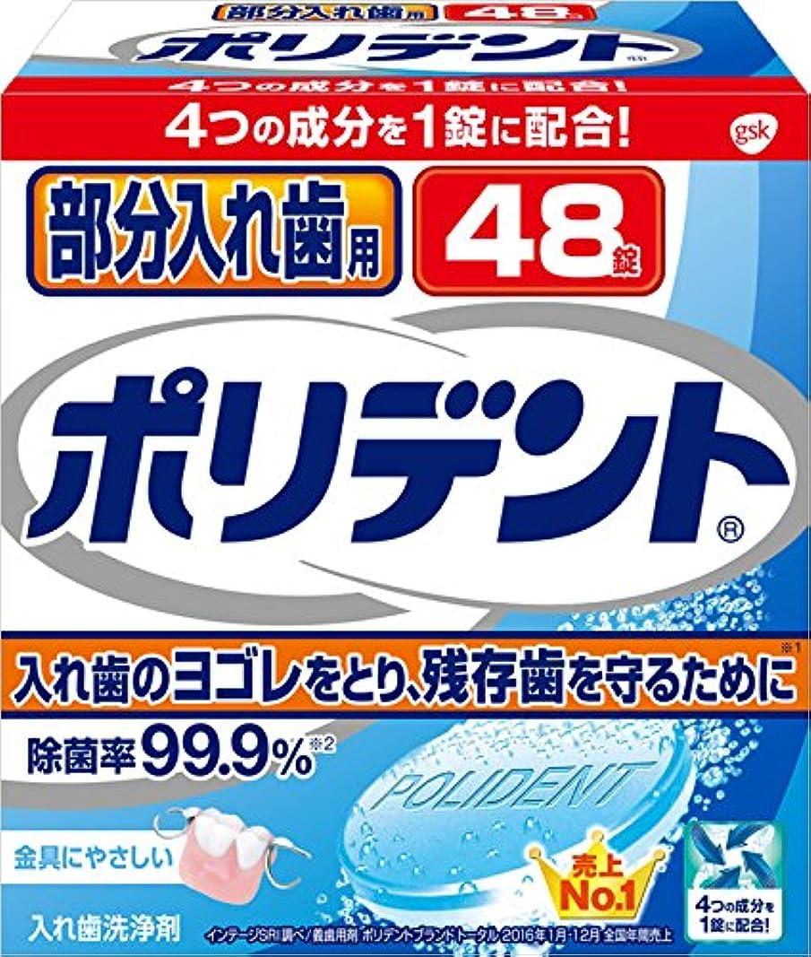 軍艦群集ジレンマ入れ歯洗浄剤 部分入れ歯用 ポリデント 48錠