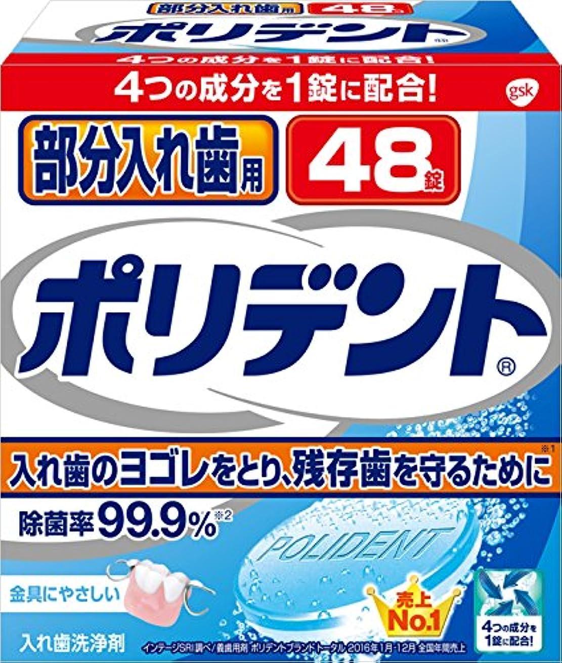 傾くバッフル解放入れ歯洗浄剤 部分入れ歯用 ポリデント 48錠