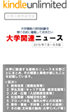 大学職員の採用試験を受ける前に確認しておきたい「大学関連ニュース」(2018年7月~8月版)