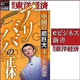 アリババの正体 (週刊東洋経済eビジネス新書 No.64)