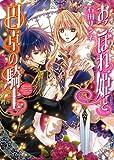 おこぼれ姫と円卓の騎士1 (ビーズログ文庫)
