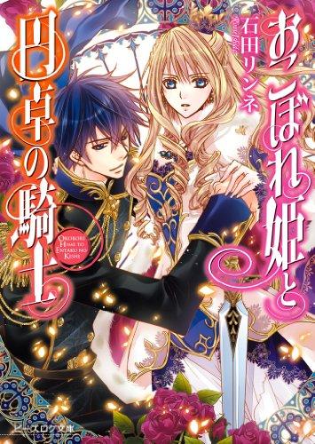 おこぼれ姫と円卓の騎士 1 (ビーズログ文庫)の詳細を見る