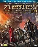 九層妖塔 (2015) (Blu-ray) (2D + 3D) (香港版) - (Blu-ray)
