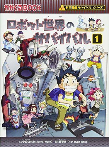 ロボット世界のサバイバル1 (かがくるBOOK―科学漫画サバイバルシリーズ)の詳細を見る