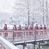 春はどこから来るのか?(Type-A)(DVD付)/