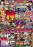 パチスロ実戦術DVD 神プレミアムBOX 撃 (<DVD>)