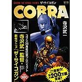 COBRAザ・サイコガン (MFコミックス)