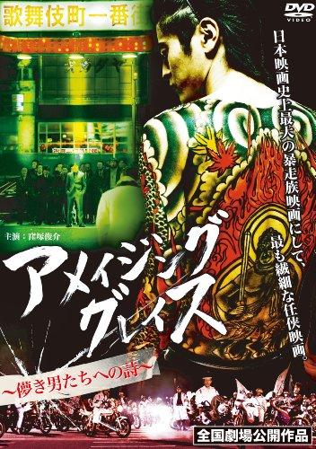 アメイジング グレイス~儚き男たちへの詩~ [DVD]