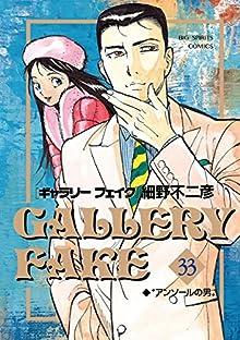 ギャラリーフェイク 第01-33巻 [Gallery Fake Vol 01-33]