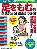 足をもむと病気が治る! 長生きできる! (全身に効く! 足の治療地図ポスター付録)