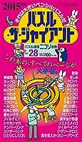 パズル通信ニコリ別冊 パズル・ザ・ジャイアントVol.28