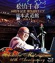 松山千春 40周年記念弾き語りライブ 日本武道館 2016.8.8 Blu-ray