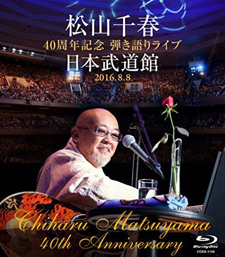 松山千春 40周年記念弾き語りライブ 日本武道館 2016.8.8 [Blu-ray]
