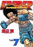 RRR(ロックンロールリッキー)(7) (ヤングマガジンコミックス)