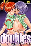 doubles / 流一本 のシリーズ情報を見る
