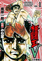 格闘王V【分冊版】1