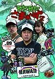 モヤモヤさまぁ~ず2 VOL.9 モヤさまHAWAIIシリーズ(ハワイ2008&ハワイ2009) [DVD]