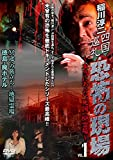 """稲川淳二 四国巡礼・恐怖の現場~本当にあった""""死国""""88霊場~VOL.1 [DVD]"""