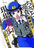 ちさと巡査、現場に急行せよ!! / 橘芽生子 のシリーズ情報を見る