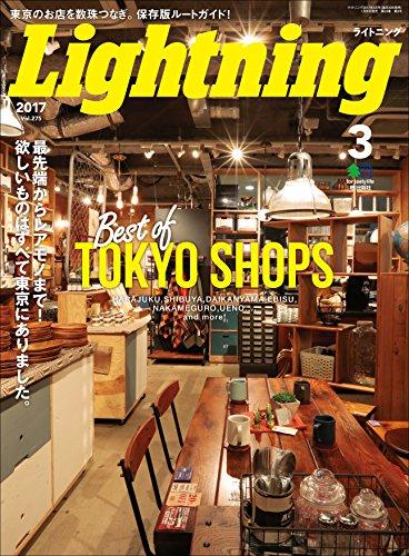 Lightning(ライトニング) 2017年3月号 Vol.275[雑誌]